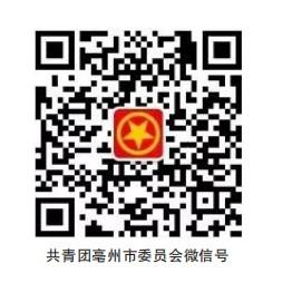 亳州共青团.png