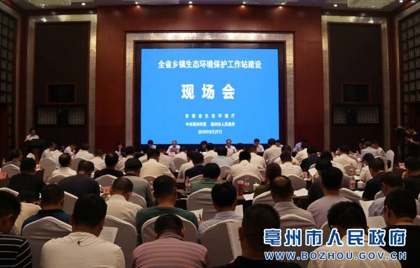 全省鄉鎮生態環境保護工作站建設現場會在亳州召開1.jpg