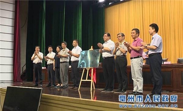 安徽省药品监督管理局第二分局在亳揭牌