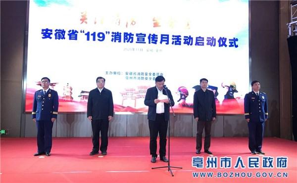 """安徽省""""119""""消防宣傳月活動啟動儀式在我市舉行"""