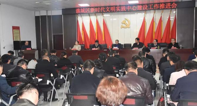 谯城区召开新时代文明实践中心建设工作推进会