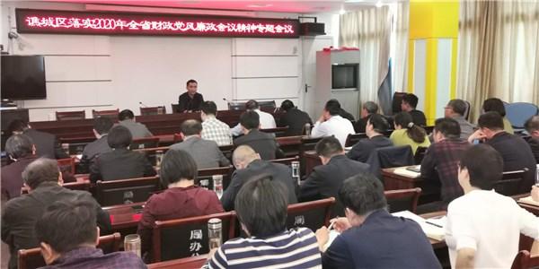 """谯城区""""三确保""""落实全省财政党风廉政视频"""
