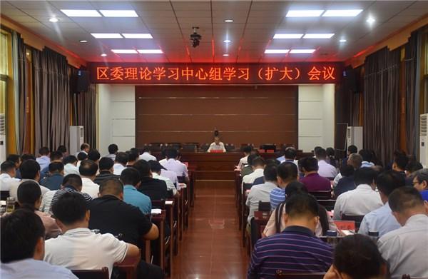谯城区委理论学习中心组学习(扩大)会议召开