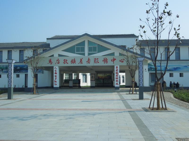 马店孜镇养老服务中心