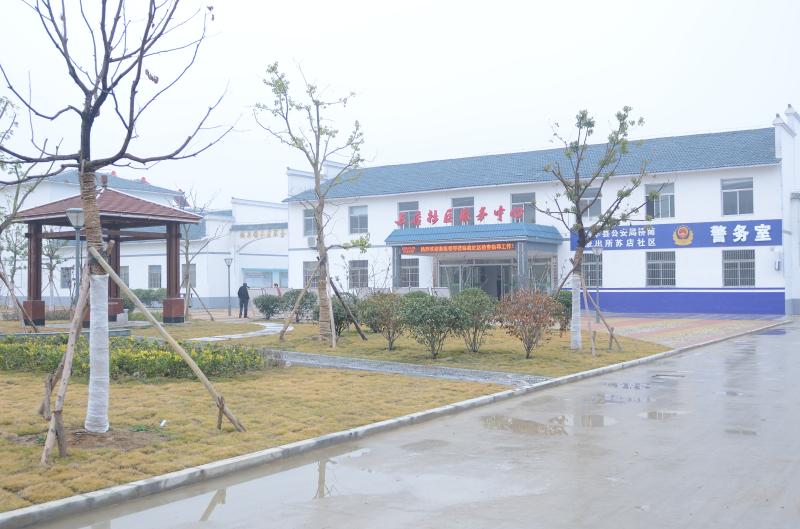 城关镇苏店社区服务中心