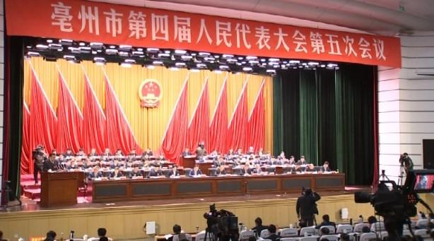 我县代表团参加市四届人大五次会议开幕式